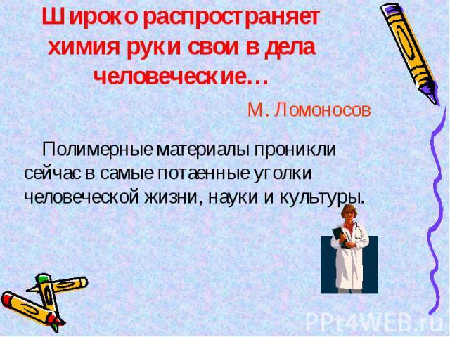 М. Ломоносов М. Ломоносов