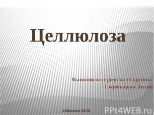 Целлюлоза Выполнила студентка 11 группы Сыровацкая Лилия