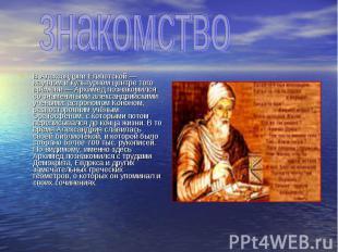 В Александрии Египетской — научном и культурном центре того времени — Архимед по