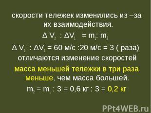 скорости тележек изменились из –за их взаимодействия. скорости тележек изменилис