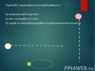 Нарисуйте траекторию по которой движется: Нарисуйте траекторию по которой движет