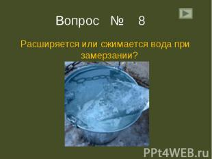 Расширяется или сжимается вода при замерзании? Расширяется или сжимается вода пр