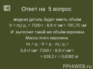медная деталь будет иметь объём медная деталь будет иметь объём V = mм/ ρм = 710