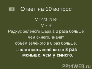 V =4/3 π R3 V =4/3 π R3 V ~ R3 Радиус зелёного шара в 2 раза больше чем синего,