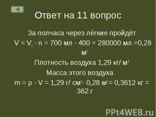 За полчаса через лёгкие пройдёт За полчаса через лёгкие пройдёт V = V1 ∙ n = 700