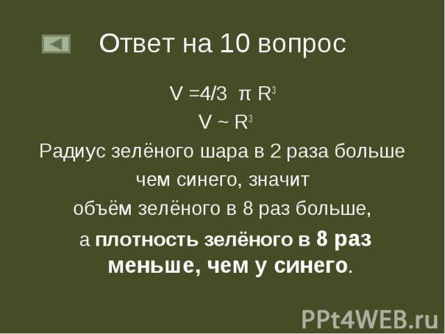 V =4/3 π R3 V =4/3 π R3 V ~ R3 Радиус зелёного шара в 2 раза больше чем синего, значит объём зелёного в 8 раз больше, а плотность зелёного в 8 раз меньше, чем у синего.