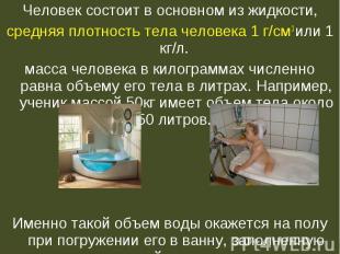 Человек состоит в основном из жидкости, Человек состоит в основном из жидкости,