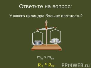 У какого цилиндра больше плотность? У какого цилиндра больше плотность? mлев &gt