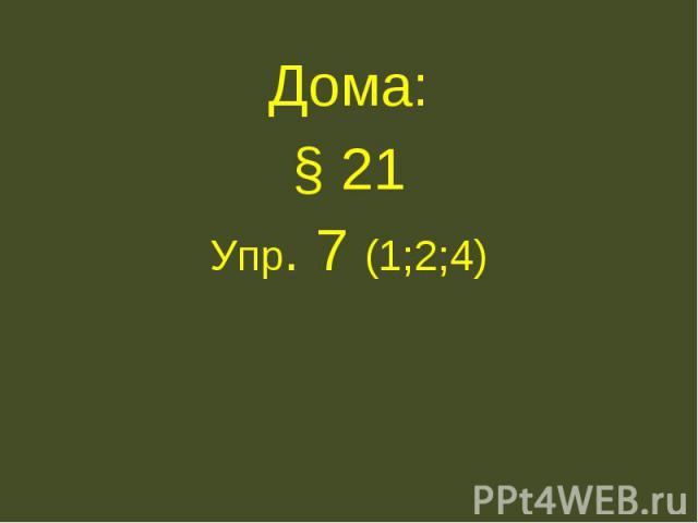 Дома: Дома: § 21 Упр. 7 (1;2;4)