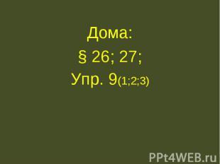 Дома: Дома: § 26; 27; Упр. 9(1;2;3)