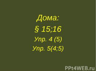 Дома: Дома: § 15;16 Упр. 4 (5) Упр. 5(4;5)