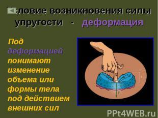 Под деформацией понимают изменение объема или формы тела под действием внешних с