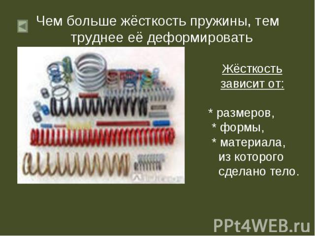 Чем больше жёсткость пружины, тем труднее её деформировать Чем больше жёсткость пружины, тем труднее её деформировать