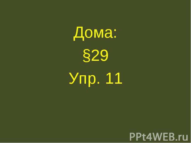 Дома: Дома: §29 Упр. 11