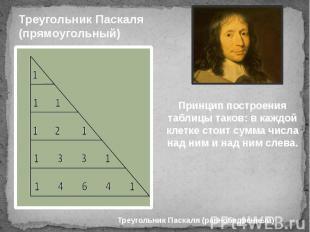 Треугольник Паскаля (прямоугольный)