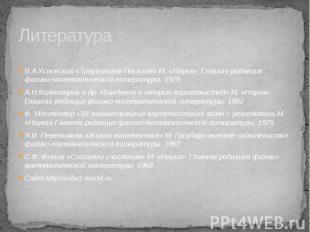 Литература В.А.Успенский «Треугольник Паскаля» М. «Наука». Главная редакция физи