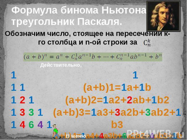 Формула бинома Ньютона и треугольник Паскаля.