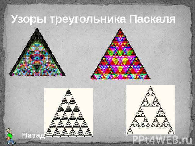 Узоры треугольника Паскаля
