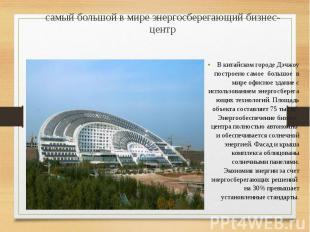 самый большой в мире энергосберегающий бизнес-центр