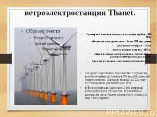 ветроэлектростанция Thanet. Суммарная пиковая мощность ветровых турбин - 300 МВт