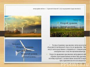 ветродвигатели с горизонтальной осью вращения (крыльчатые)