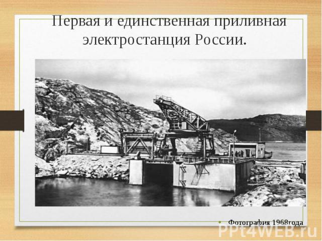 Первая и единственная приливная электростанция России.
