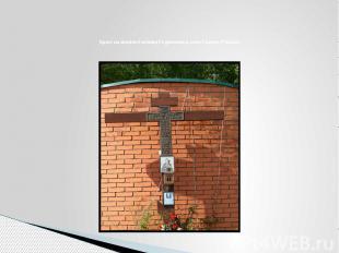 Крест на могиле Евгения Родионова в селе Сатино-Русское