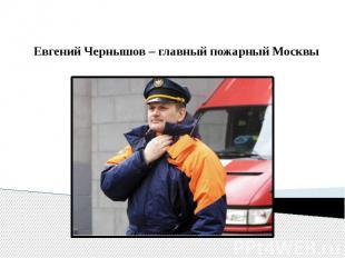 Евгений Чернышов – главный пожарный Москвы