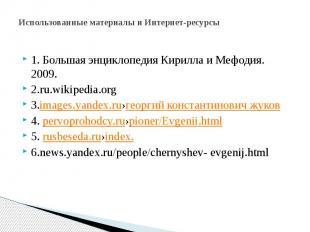 Использованные материалы и Интернет-ресурсы 1. Большая энциклопедия Кирилла и Ме