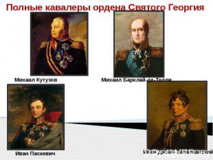 Полные кавалеры ордена Святого Георгия