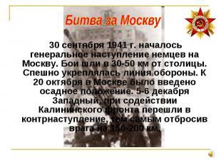 30 сентября 1941 г. началось генеральное наступление немцев на Москву. Бои шли в
