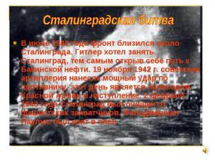 В июле 1942 года фронт близился около Сталинграда. Гитлер хотел занять Сталингра