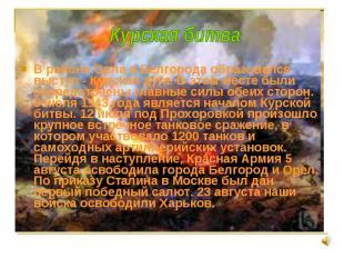 В районе Орла и Белгорода образовался выступ - Курская дуга. В этом месте были с