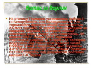 На столицу Германии устремились войска 1-го Белорусского, 2-го Белорусского и 1-