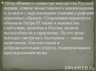 Пётр объявил о секвестре имущества Русской церкви, отмене монастырского землевла