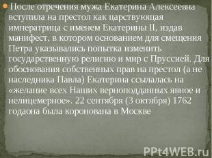 После отречения мужа Екатерина Алексеевна вступила на престол как царствующая им