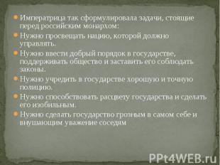 Императрица так сформулировала задачи, стоящие перед российским монархом: Импера