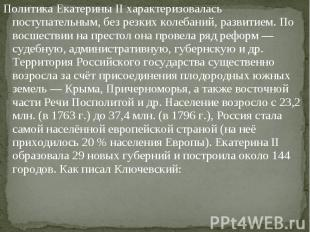 Политика Екатерины II характеризовалась поступательным, без резких колебаний, ра