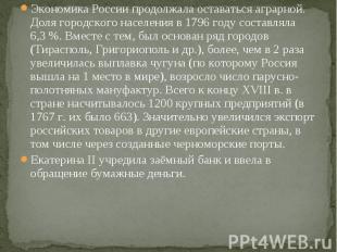 Экономика России продолжала оставаться аграрной. Доля городского населения в 179