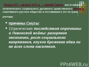 причины Смуты: причины Смуты: 1)трагические последствия опричнины и Ливонской во