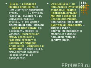 В 1611 г. создается Первое ополчение. В нем участвуют дворянские отряды П. Ляпун