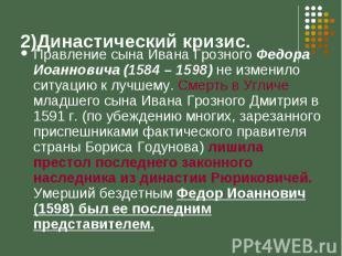 Правление сына Ивана Грозного Федора Иоанновича (1584 – 1598) не изменило ситуац