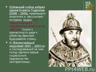 3)Земский собор избрал царем Бориса Годунова (1598 – 1605), правившего энергично