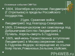 1604, 16октября--вступление Лжедмитрия1 (Г.Отрепьева) в пределы Российского госу