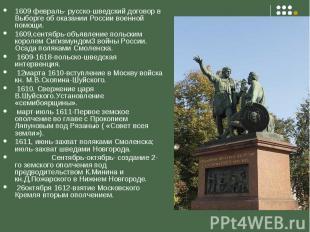 1609 февраль- русско-шведский договор в Выборге об оказании России военной помощ