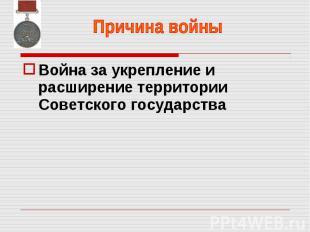 Война за укрепление и расширение территории Советского государства Война за укре