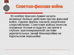 З0 ноября Красная Армия начала активные боевые действия против финский войск. Од
