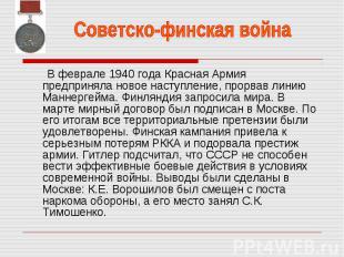 В феврале 1940 года Красная Армия предприняла новое наступление, прорвав линию М
