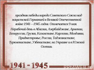 праздник победы народа Советского Союза над нацистской Германией в Великой Отече