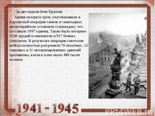 За две недели боев Красная Армия потеряла треть участвовавших в Берлинской опера